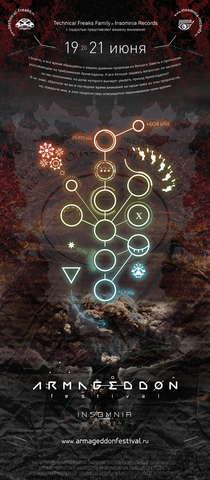 Armageddon Festival: Insomnia 19 Jun '09, 14:00