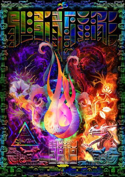 Party flyer: Rebirth:Fire Festival 28 Apr '10, 22:00