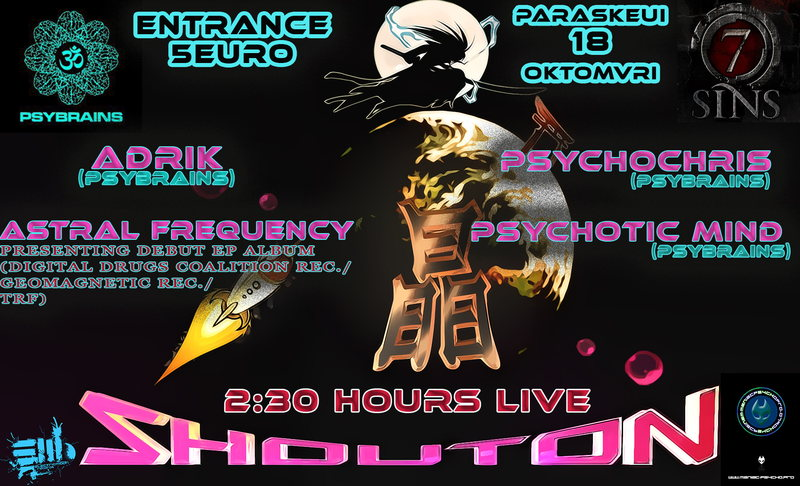 PSYBRAINS PRESENTS SHOUTON FIRST TIME IN ATHENS < LIVE 2:30hours> 18 Oct '13, 23:30