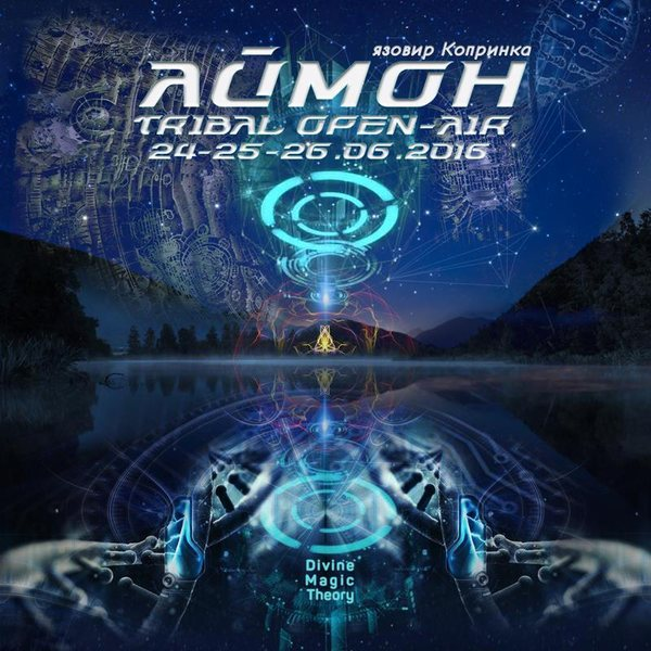 Party flyer: AYMON tribal open air /BULGARIA/ 24 Jun '16, 18:00