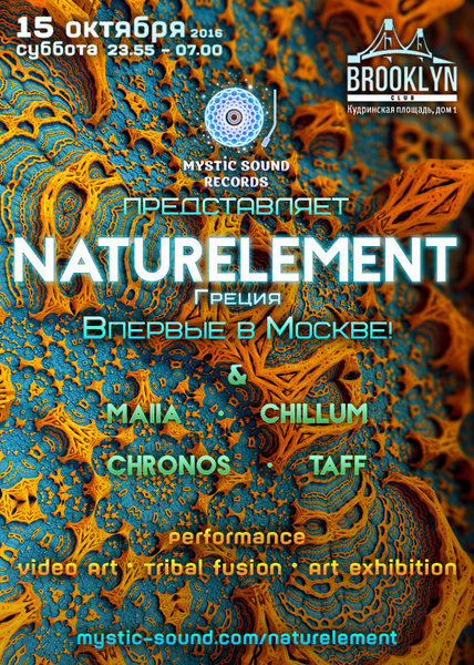 Naturelement - Live in Moscow 15 Oct '16, 23:30