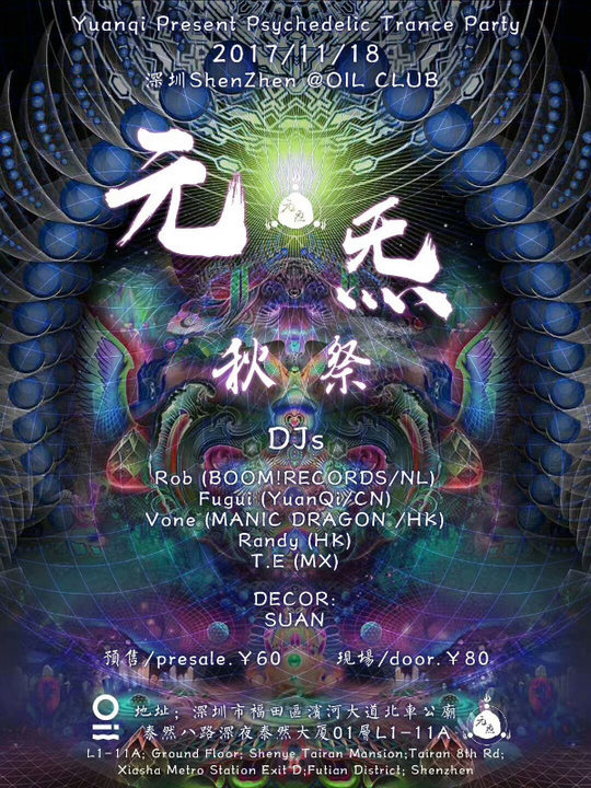 Autumn Sacrifice - 秋祭 18 Nov '17, 22:00