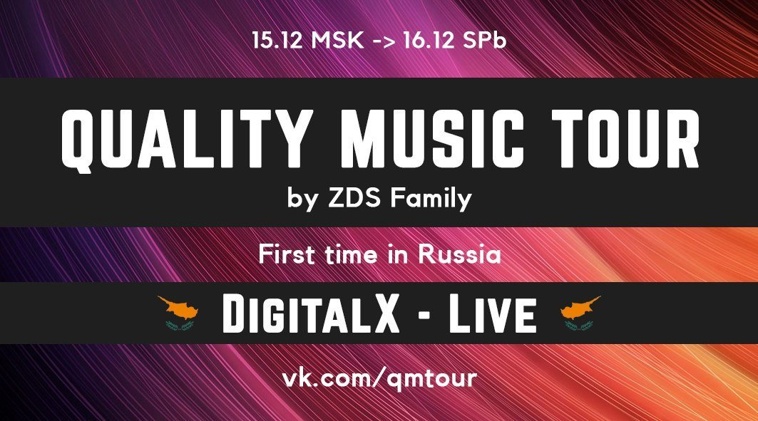 DigitalX in Russia 15.12 - MSK 16.12 - SPB 15 Dec '17, 01:00
