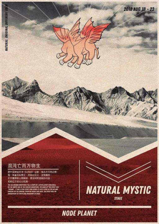 Node Planet - Qinghai Golmud Gobi Extreme Carnival 18 Aug '18, 20:00