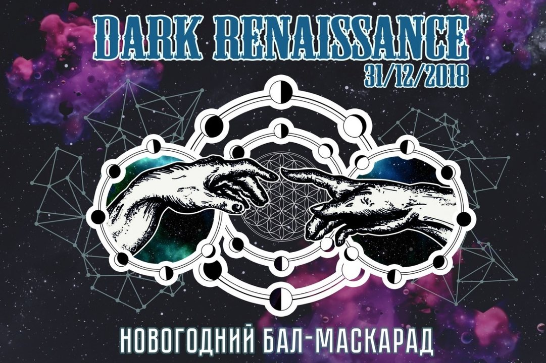 Dark Renaissance 31 Dec '18, 22:00