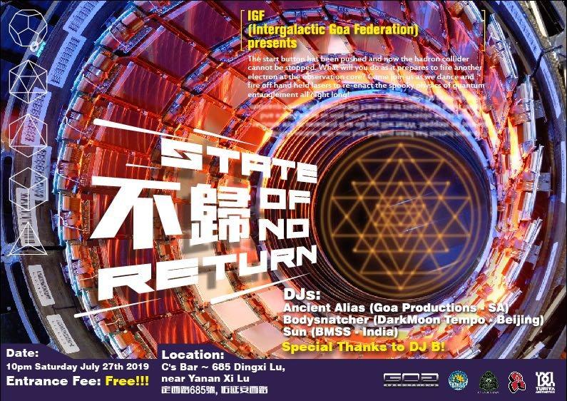 State of No Return 不归的状态 27 Jul '19, 22:00
