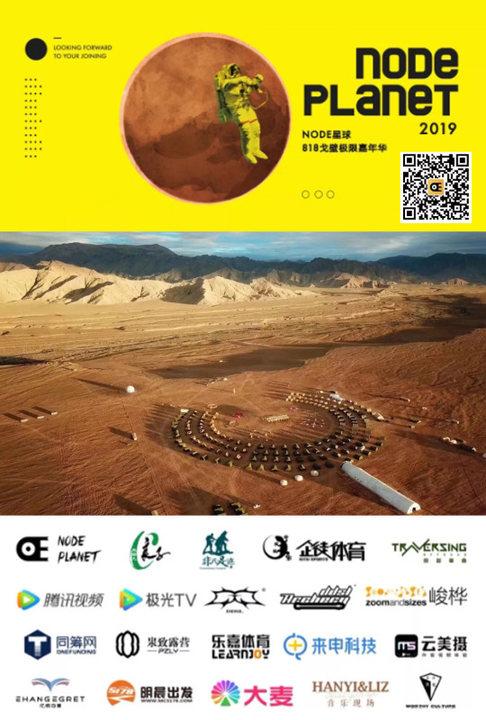 Node Planet - Qinghai Golmud Gobi Extreme Carnival 2019 18 Aug '19, 20:00