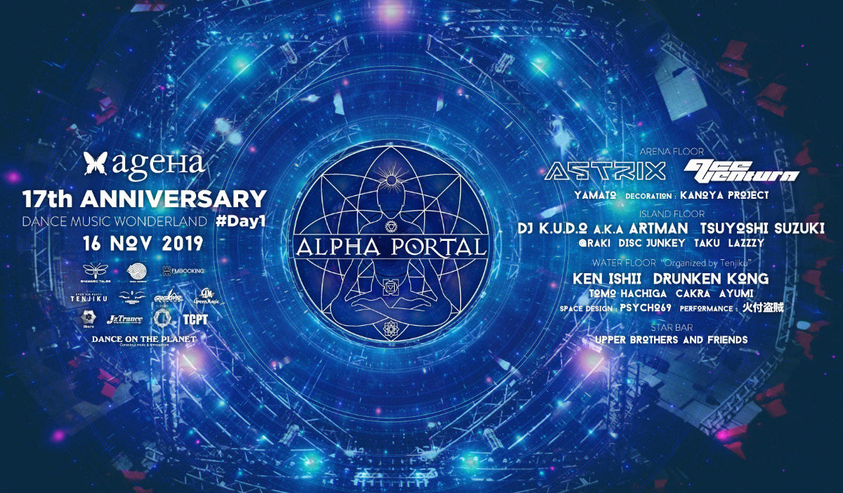 Alpha Portal @ ageHa Tokyo 17th ANNIVERSARY 16 Nov '19, 23:00