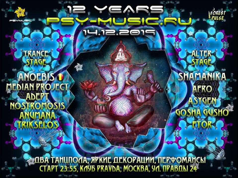 12 Years Psy-Music.ru 14 Dec '19, 23:30