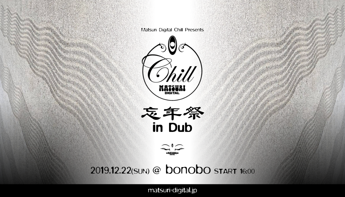 Matsuri Digital Chill presents 忘年祭 (End of year party) in Dub 22 Dec '19, 16:00